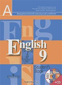 English 9: Student's Book / Английский язык. 9 класс