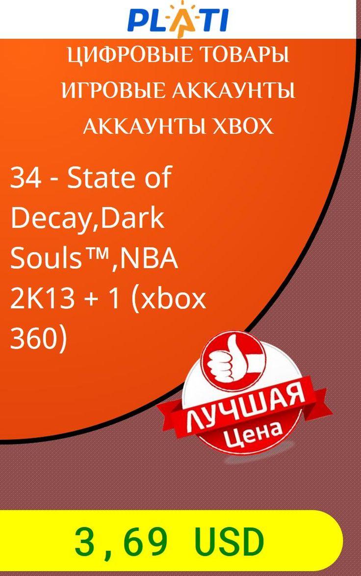 34 - State of Decay,Dark Souls™,NBA 2K13   1 (xbox 360) Цифровые товары Игровые аккаунты Аккаунты Xbox
