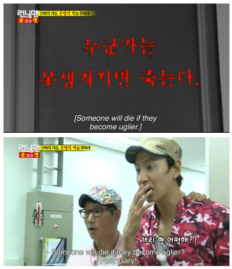 Low blow you guys, low blow. Besides, every Running Man fan knows who this refers to.  This episode is awesome btw.