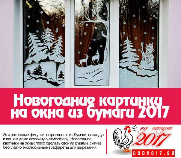 Новогодние картинки на окна из бумаги 2017. Трафареты для вытынанки