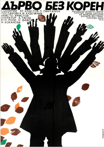 "Bulgarian Film Poster, 1 9 7 4. From ""SOCMUS"" Bulgarian graphic design from the socialist era 1944-1989."