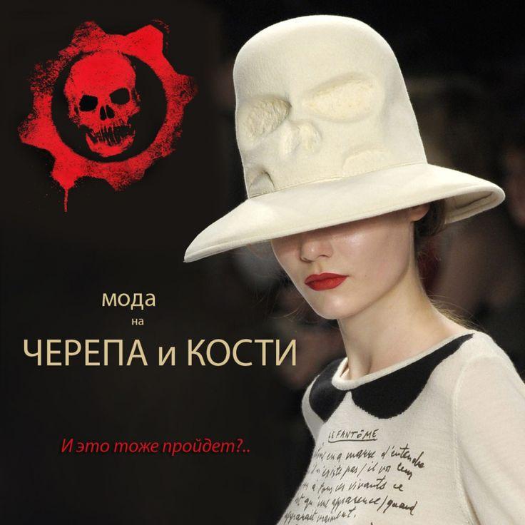 Мода на черепа и кости: и это тоже пройдет?. Татьяна Безгодова - bonnieblog.AmazEm.ru