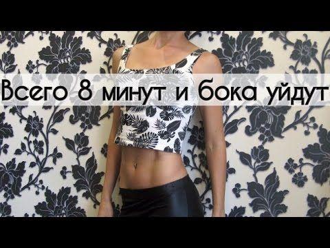 Плоский живот за 8 минут. - YouTube