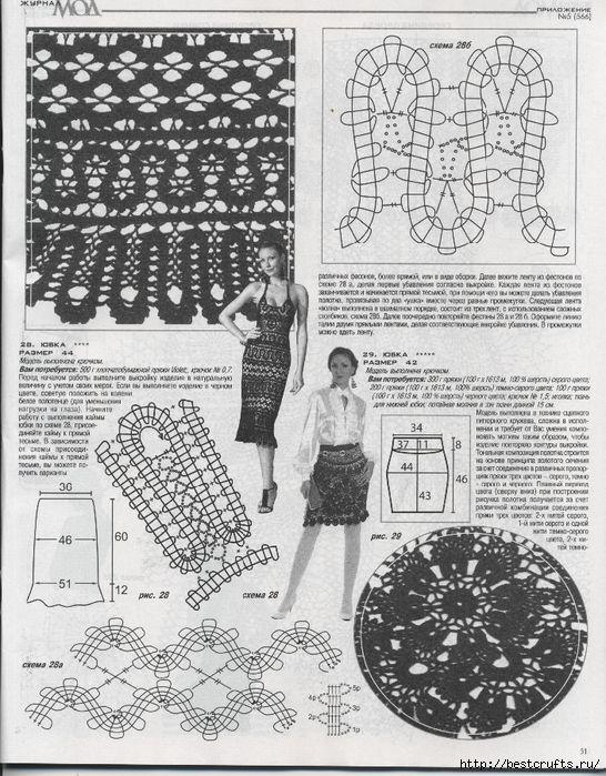 Вязание крючком. Журнал Мод 566. Отличные летние модели (51) (546x700, 358Kb)