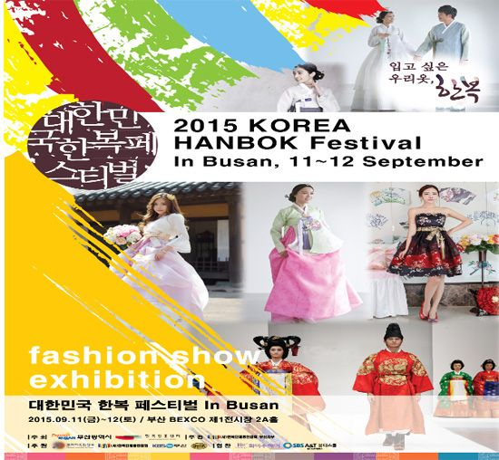 [Sep.]2015 KOREA HANBOK Festival in Busan.jpg