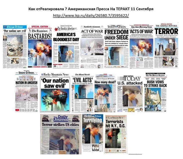Как отреагировала американская пресса на теракт 11 сентября http://www.kp.ru/daily/26580.7/3595622/