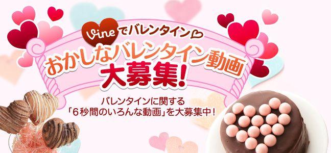 Vineでバレンタイン おかしなバレンタイン動画大募集! バレンタインに関する「6秒間のいろんな動画」を大募集中!