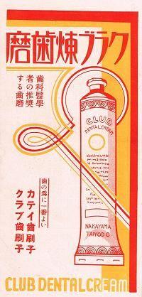 昭和4年 クラブ煉歯磨