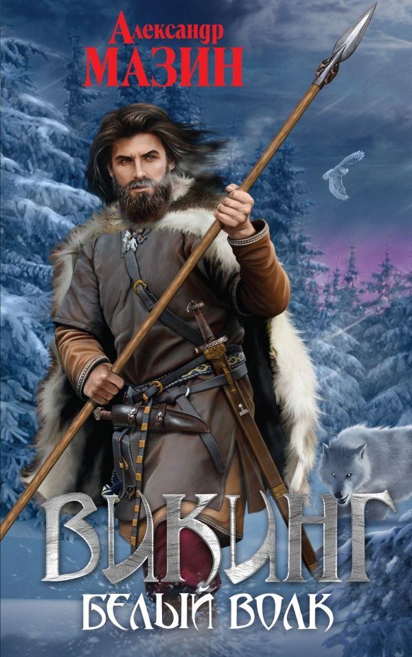 Сбылась мечта мастера меча Николая Переляка. Теперь его зовут Ульф Черноголовый, и он – воин-викинг из дружины славного ярла Хрёрека Сокола. Девятый век. Дания времен викингов. Владения конунга
