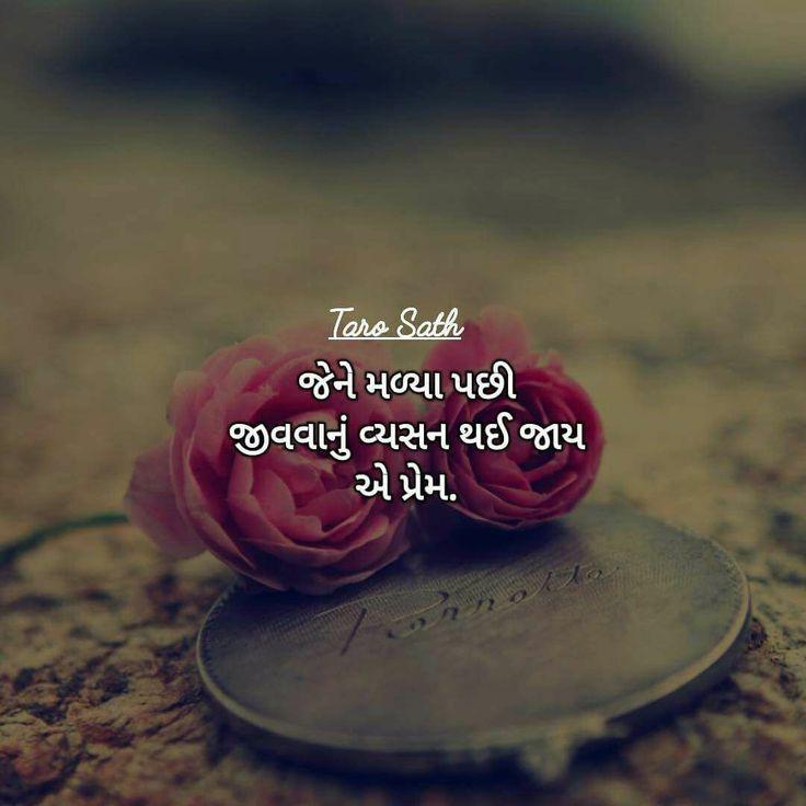wedding anniversary wishes shayari in hindi%0A Gujarati Quotes  Poems  Anniversary  Poetry  Poem