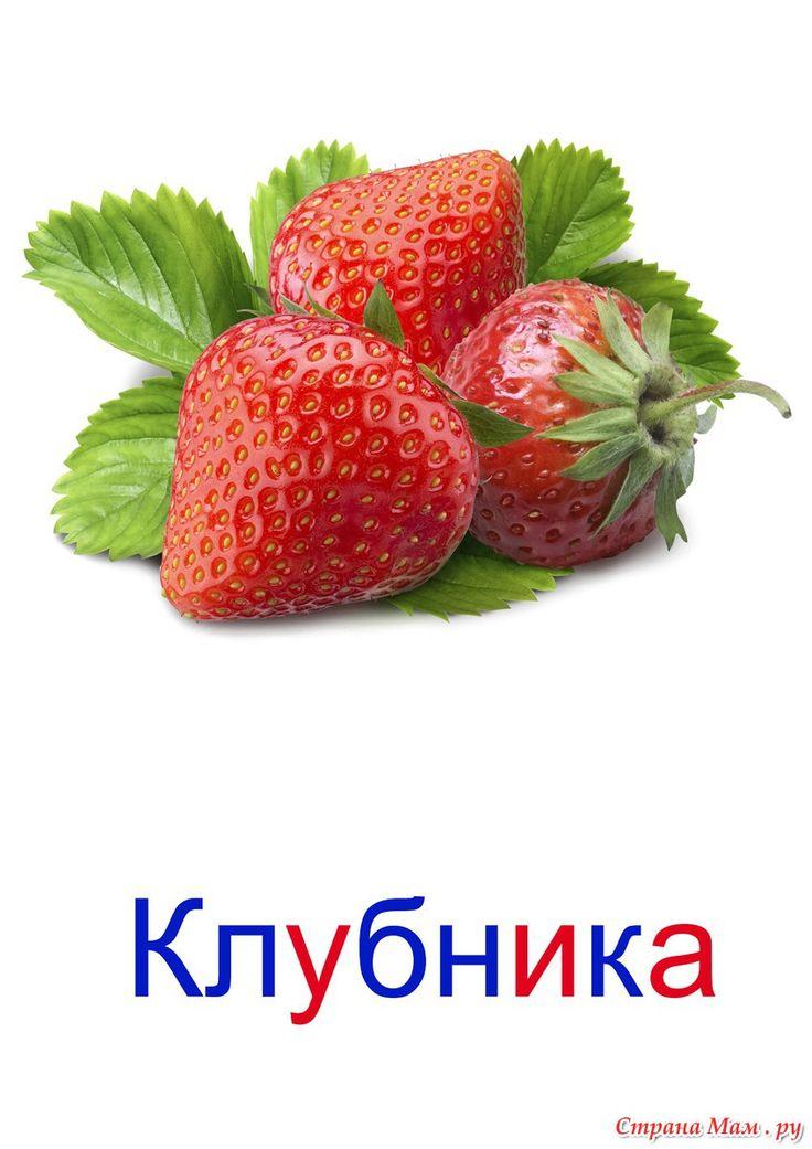 """Карточки Глена Домана на тему """"Овощи"""". - Страна Мам"""
