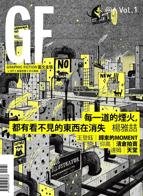 Graphic Fiction Vol.1 by Chia-Chi Yu, via Behance
