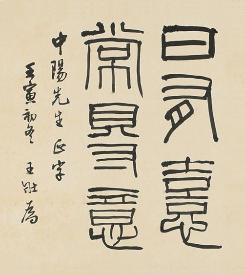 75 Best Ancient Chinese Stationery Calligraphy Images On: calligraphy ancient china