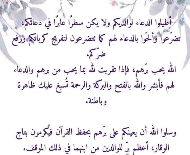 الدعاء للوالدين Learn Islam Learning Islam