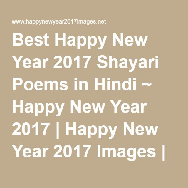 Happy New Year 2017 Quotes: Best Happy New Year 2017 Shayari Poems In Hindi