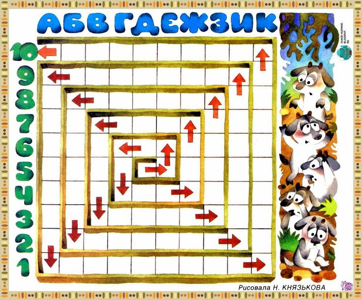 Настольная игра из трамвая козлята цифры буквы лабиринт