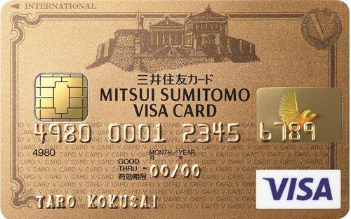 『三井住友VISAクラシックカードA』の上級カード。ゴールドカードならではのサービスとして、羽田空港や伊丹空港など、全国28の主要空港のラウンジを利用できる。そのほか前年度のカード利用額によって「V1」「V2」「V3」のステージが用意され、最大2倍のボーナスポイントがもらえるとこ…