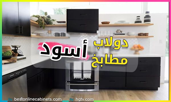 ديكورات دولاب أسود للمطبخ Black Kitchen Cabinets Black Kitchens Kitchen Cabinets