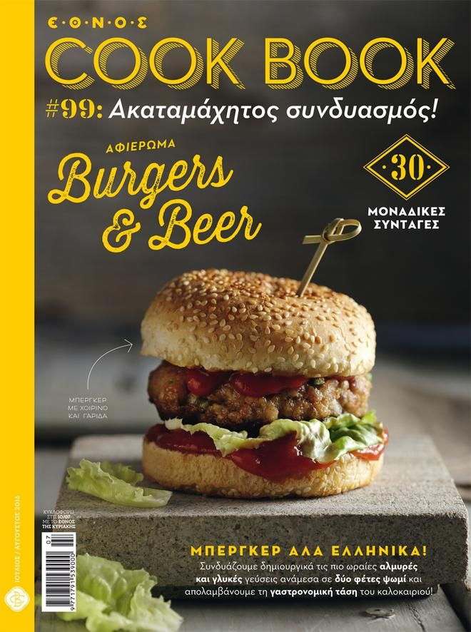 Burgers+&+Beer:+O+ακαταμάχητος+συνδυασμός+του+καλοκαιριού!