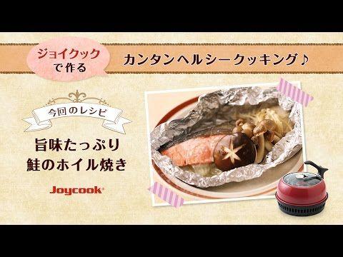 http://ameblo.jp/joycook-japan/entry-11935687641.html 旨味たっぷり鮭のホイル焼きレシピ|臭い、ケムリなし!片付けらくらく♪魚焼きグリルに!プレゼント、一人暮らしにも便利で人気^^ジョイクック(Jo...