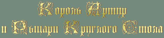 король артур и рыцари круглого стола - Поиск в Google