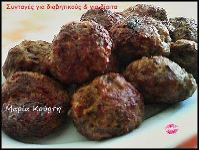 Συνταγές για διαβητικούς και δίαιτα: ΚΕΦΤΕΔΑΚΙΑ ΑΦΡΑΤΑ ΣΤΟ ΦΟΥΡΝΟ..( χωρίς ψωμί)