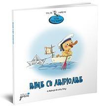 """Rime cu aripioare-Lucia Muntean; Varsta:2-4 ani; Odată cu venirea primăverii și cu întoarcerea eroilor ei principali din țările calde, """"Rime cu aripioare"""" își face apariția în cadrul Cărților Lucia Muntean! Completând seria începută cu """"Rime cu codiță"""" și continuată cu """"Rime cu antenuțe"""", noua noastră carte de poezii a strâns laolaltă nenumărate întâmplări cu tâlc și haz care îi vor ajuta pe cei mici să cunoscă mai bine mediul încojurător."""