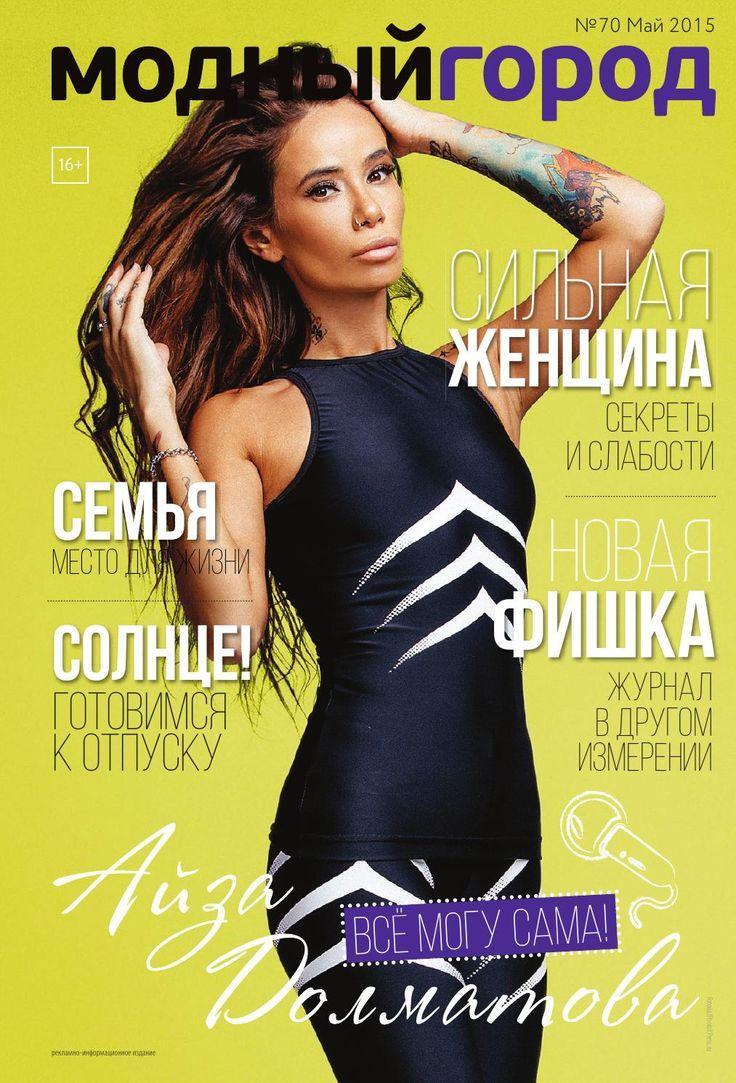 Модный город №70: Май 2015  Айза Долматова: всё могу сама! Сильная женщина: секреты и слабости. Новая фишка: журнал в другом измерении.