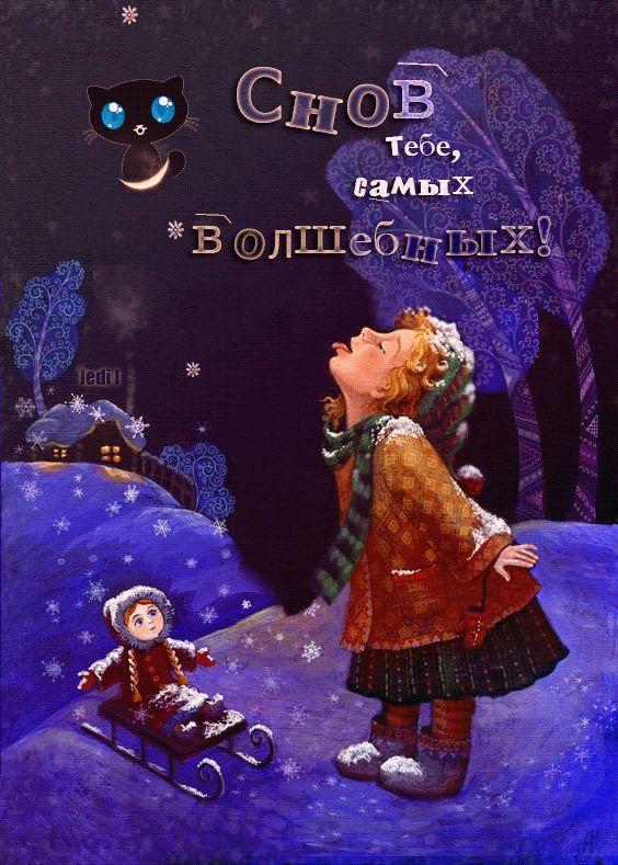 Снов тебе, самых волшебных! Авторская анимация ledi l