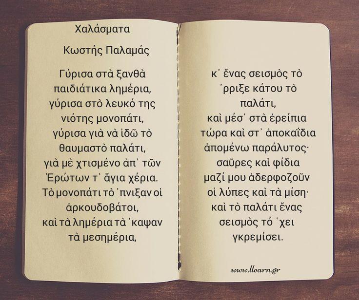 Χαλάσματα - Κωστής Παλαμάς.