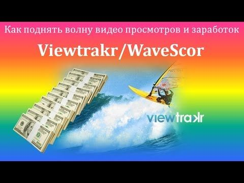 Viewtrakr WaveScore  Как поднять волну видео просмотров и заработок