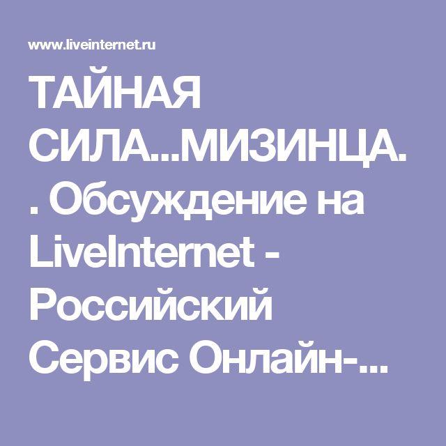 ТАЙНАЯ СИЛА...МИЗИНЦА.. Обсуждение на LiveInternet - Российский Сервис Онлайн-Дневников