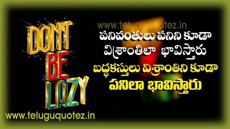nice-telugu-words-and-sayings-best-telugu-quotes-about-life-with-pictures-quotes