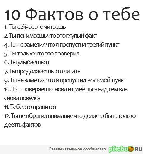 10 фактов обо мне
