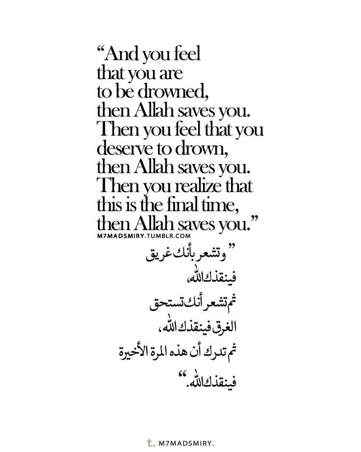 Alah never stops forgiving us....even when we don't feel like we deserve itl