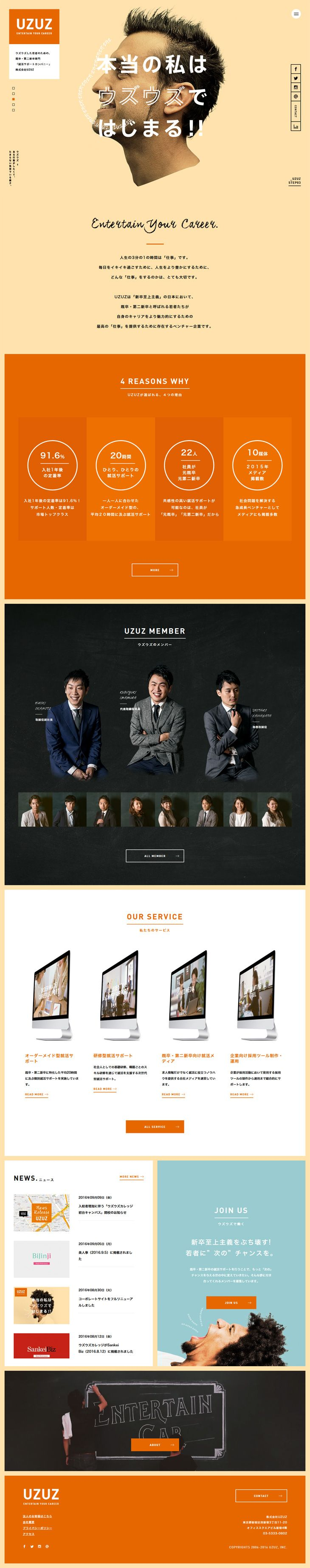 株式会社UZUZ【求人関連関連】のLPデザイン。WEBデザイナーさん必見!ランディングページのデザイン参考に(シンプル系)
