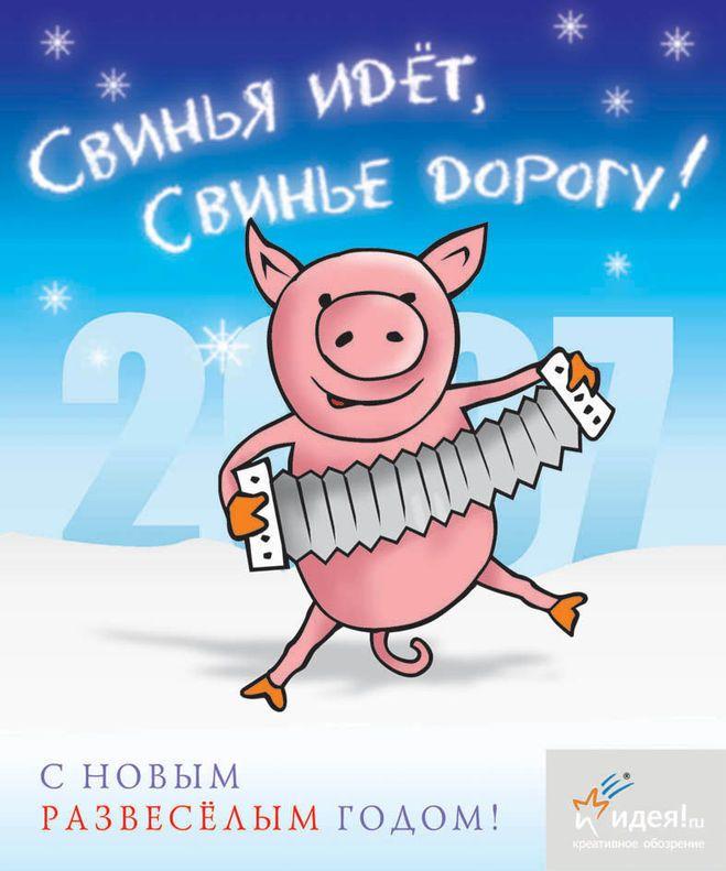 Очень прикольные картинки с новым годом свиньи