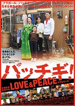 『パッチギ LOVE&PEACE』