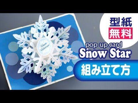 ポップアップ カード 雪 の 結晶 作り方