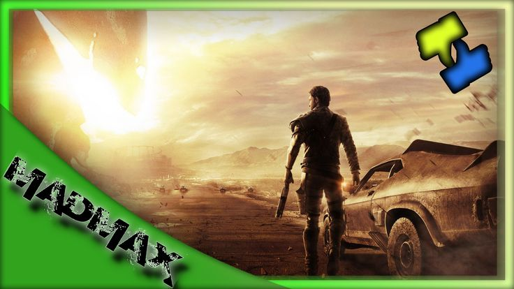 [TSI] Mad Max - Review (Pc Version)