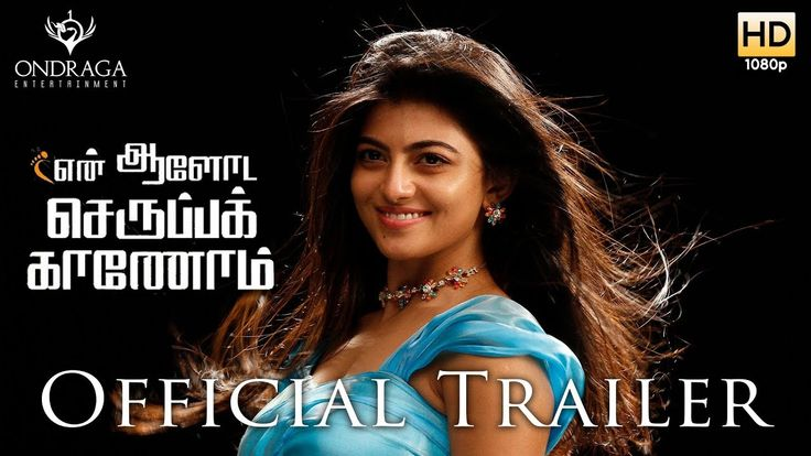 "En Aaloda Seruppa Kaanom – Official Trailer   Anandhi, Thamizh   Jagannaath   Ishaan Dev Presenting The Official Trailer of ""En Aaloda Read more..."