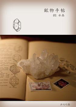 鉱物手帖01/水晶