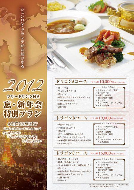 chao_mogさんの提案 - 大人の隠れ家的高級中華レストランの忘新年会チラシ   クラウドソーシング「ランサーズ」