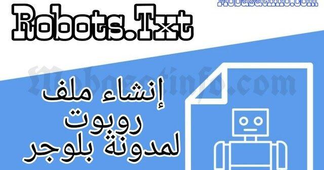 طريقة انشاء ملف روبوت Robots Txt مخصص لمدونة بلوجر سنقوم بشرح لطريقة إنشاء ملف روبوت Robots Txt لمدونة بلو Tech Company Logos Company Logo Home Decor Decals