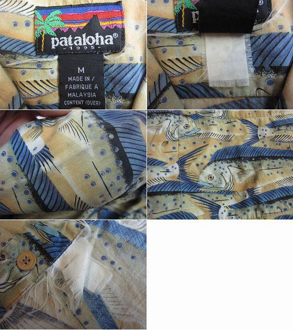パタゴニア1995パタロハマヒマヒ半袖アロハシャツ【M】/D94 - BRIDGE
