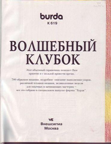 ВОЛШЕБНЫЙ КЛУБОК - 700 узоров / Вязание спицами / Вязание для женщин спицами. Схемы вязания спицами