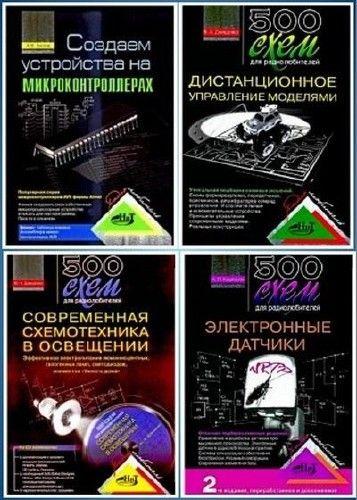 Серия. Радиолюбитель. 22 книги + 3 CD