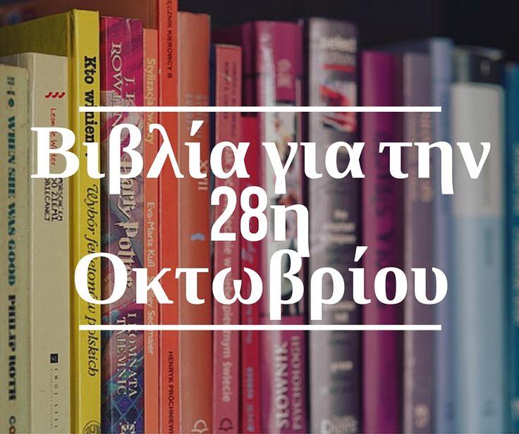 Παιδικά και εφηβικά βιβλία για την  28η Οκτωβρίου