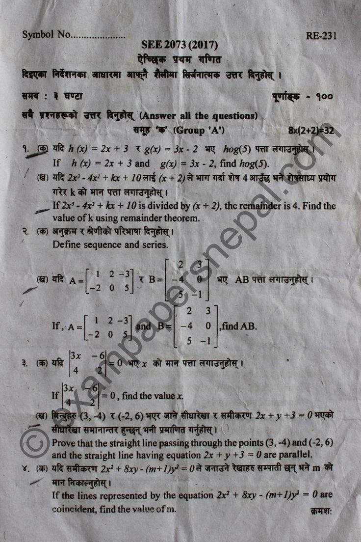 Optional I Math | Question Paper | 2073 [2017] | RE-231 | SEE – Exam Papers Nepal