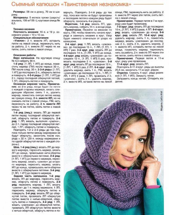 krasivyy-vyazanyy-kapor-31873-large.jpg (550×699)